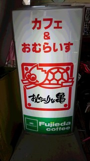 亀0.JPG