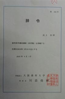 辞令1.jpg